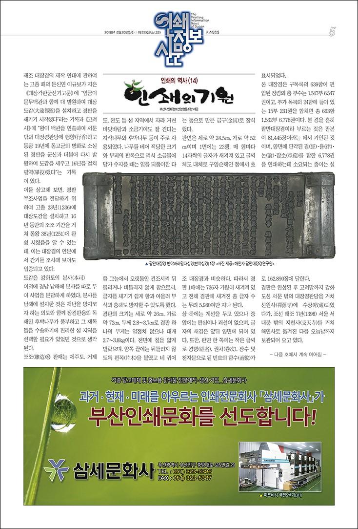인쇄정보신문_제22호_05.jpg