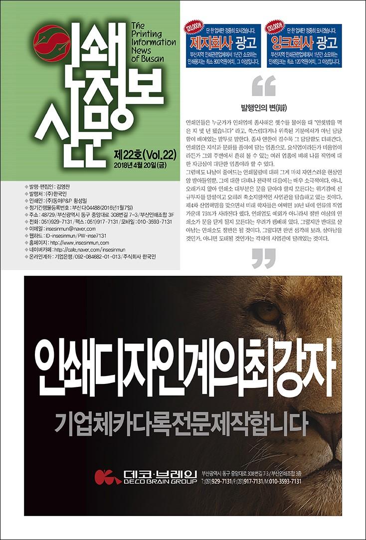 인쇄정보신문_제22호_01.jpg