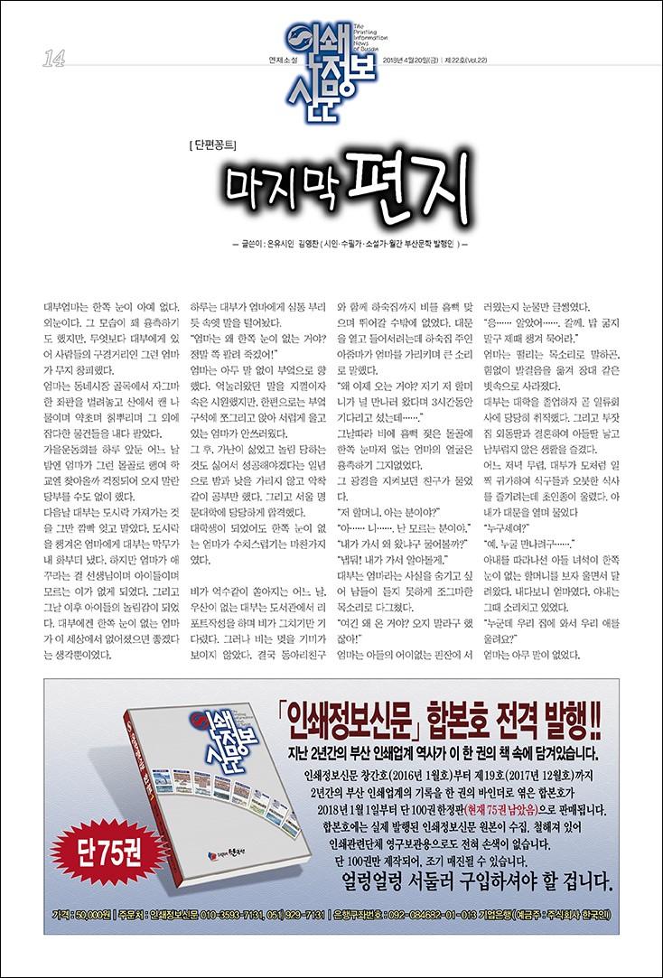인쇄정보신문_제22호_14.jpg